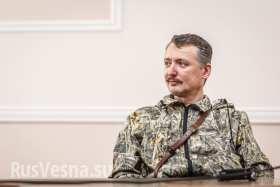 Сюрреализм Игоря Стрелкова на тему сбитого Боинга