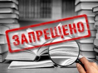 Глава СМР призвал пересмотреть список запретной литературы