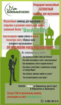 Как открыть свой бизнес мусульманину?