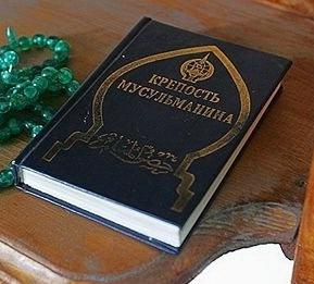 """Уральского имама оштрафовали за """"Крепость мусульманина"""""""