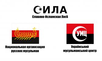 """Создана """"СИЛА"""" русских и украинских мусульман"""