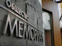"В РПЦ поддержали ""Мемориал"""
