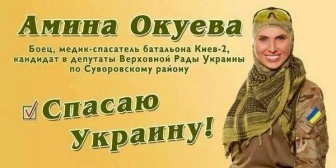 Супругу «киллера Путина» зарегистрировали кандидатом в Раду