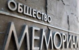 «Мемориал» миновала угроза ликвидации