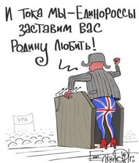 Патриотизм по-российски
