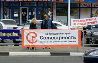 ФСБ допросила краснодарского активиста «Солидарности» об отношениях с прессой