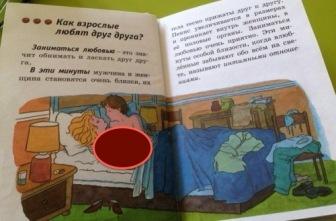 В Российскую школьную программу включены уроки обучения сексу