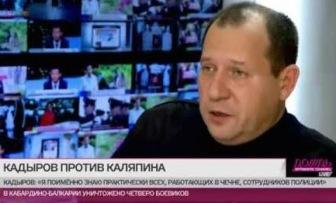 Каляпин VS Кадыров - хроника событий