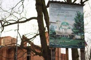 Верховный суд РФ отклонил жалобу мусульман Калининграда. На очереди - ЕСПЧ