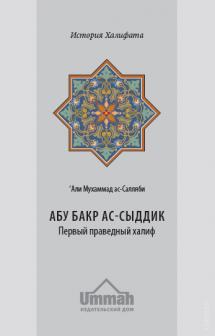 Курганский городской суд запретил биографию Абу Бакра