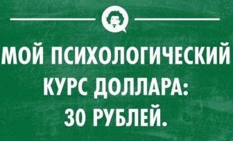 S&P понизило рейтинг России до «мусорного». Валютный рынок рухнул в очередной раз