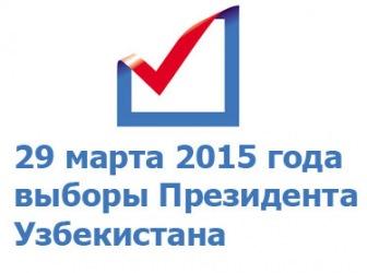 Активисты Узбекистана за границей хотят провести виртуальные президентские выборы