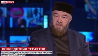 Муфтий Нафигулла Аширов о причинах трагедии в Париже
