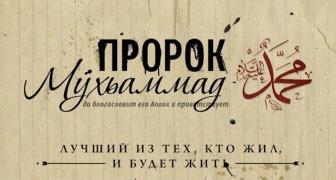 Пятничная проповедь в мечети Прокопьевска - Мухаммад (мир ему)