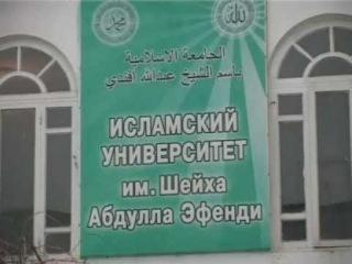 В Дагестане отозвана лицензия у исламского института