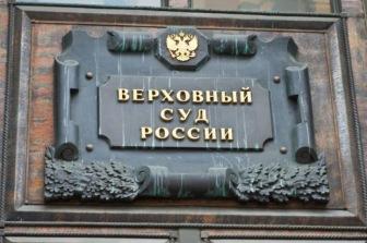Верховный суд России признал законным запрет на ношение хиджабов в школе