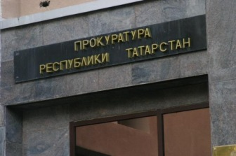 Прокуратура Татарстана разъяснила официальную позицию относительно Хадисов имама аль-Бухари