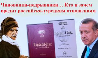 """В Турции удивлены разъяснением Роскомнадзора: """"Писать о Саиде Нурси в России отныне можно только плохо""""?"""