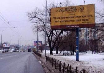 В Киеве развесили биллборды с изречениями пророка Мухаммада