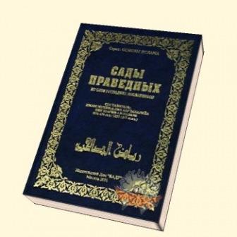 Полный список запрещенных мусульманских книг, с которых снят судебный запрет!
