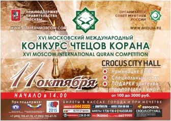 16- й Московский Международный конкурс чтецов Корана