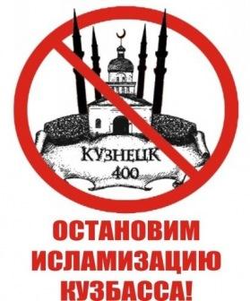 """Новокузнецкий """"патриот"""" предъявил ультиматум местным мусульманам"""