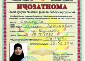 В Таджикистане стали продавать лицензии на ношение бороды и хиджаба