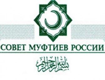 Мусульманам России предъявили документ
