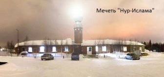 В Новом Уренгое власти снесли старейшую на Ямале мечеть