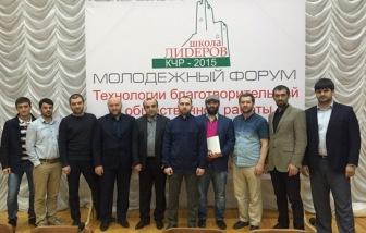 Мусульмане Кавказа провели благотворительный форум в КЧР