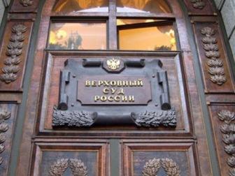 Верховный суд подтвердил приговор бывшему имаму поселка Учкекен