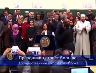 Праздники ислама станут в школах Нью-Йорка выходными
