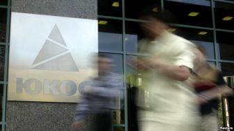 Европейские страны приступают к аресту государственного имущества России в интересах бывших акционеров ЮКОСа