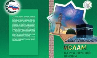 Вышла новая книга Ильхома Меражова:  Ислам – карта вечной жизни
