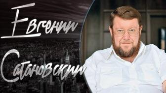 Откровения Евгения Сатановского