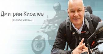 Дмитрий Киселев, еще как и самый проклинаемый аккаунт в Фейсбук