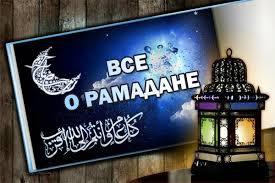 Рамадан - месяц благочестия