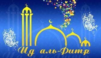 Поздравляем всех с праздником Ид аль Фитр (Ураза байрам)