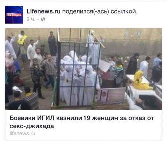 """Фейк от LifeNews: """"Боевики ИГИЛ казнили 19 женщин за отказ от """"Секс-джихада"""""""