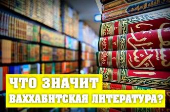 Давайте разберемся, что значит ваххабистская литература?