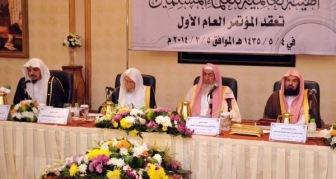Ученые Саудовской Аравии обвиняют в терроризме государство Израиль