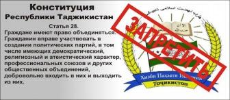 Партия исламского возрождения Таджикистана признана властями террористической