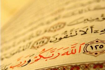 Сенсационные подробности запрета судом России аятов Корана