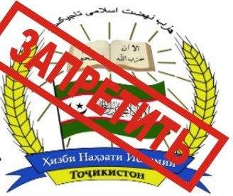 За таджикскую  Партию исламского  возрождения вступились международные правозащитники