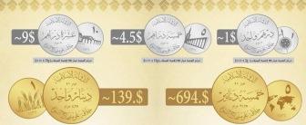 «Исламское государство» вводит собственную валюту в Масуле