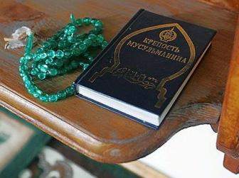 """В Чечне имама оштрафовали за """"Крепость мусульманина"""""""