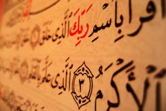 Опять запрещены мольбы с аятами Корана