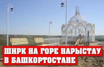 """Хакканиты на горе """"Нарыстау"""" в Башкортостане"""