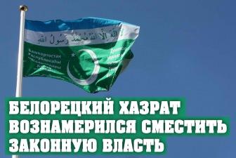 Исмагил хазрат белорецкий вознамерился сместить законную власть