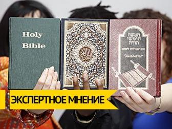 Запрет признания экстремистскими священных текстов одобрен в Государственной Думе РФ